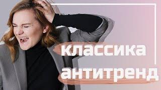 КЛАССИЧЕСКАЯ ОДЕЖДА - АНТИТРЕНД | Liza Fil