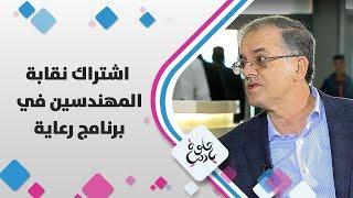 م. فوزي مسعد - اشتراك نقابة المهندسين في برنامج رعاية