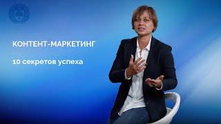 УРОК №3 Юлии Раковой. Контент-маркетинг: 10 секретов успеха