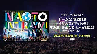 2018年末にナゴヤドームで行われた一大オマットゥリ公演の模様がついに...