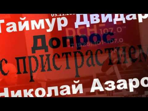 Николай Азаров на