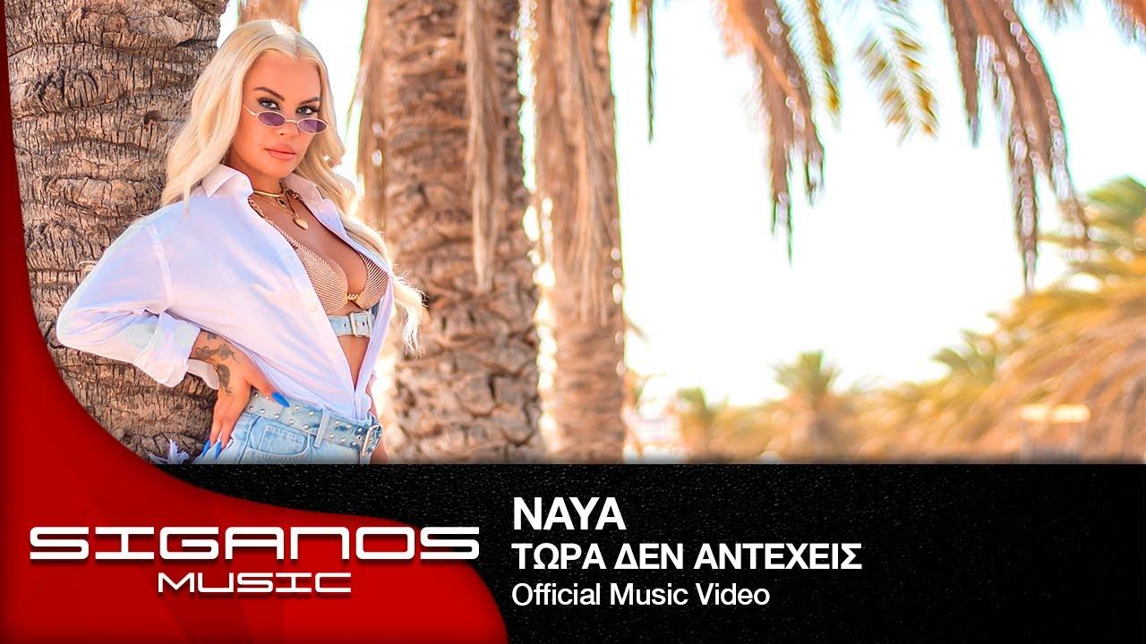 Download Naya - Τώρα Δεν Αντέχεις I Official Music Video