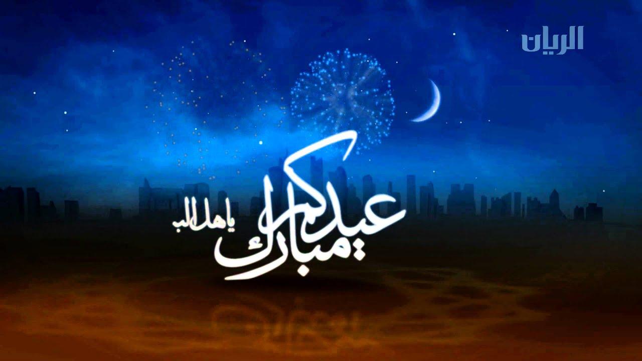 عيدكم مبارك يا هل البيت Youtube