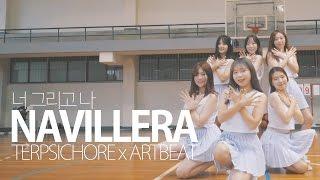 NAVILLERA(너그리고나) / 여자친구(GFRIEND) COVER DANCE (with.경북대 댄스동아리 터프시커리)