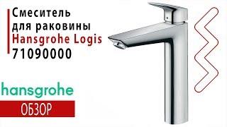 Смеситель для раковины Hansgrohe Logis ( арт. 71090000 )Обзор, Распаковка