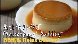 Mascarpone  pudding馬士卡邦布丁|紓壓甜點Relax Desserts|零失敗簡單做|Daddy's Dessert