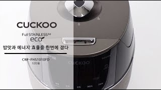 쿠쿠 CUCKOO 웹기술 영상 _ 밥솥 CRP-FHS1…