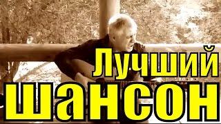 Сборник Русский Шансон блатная песня лучшие песни клипы хиты популярные песни шансона 2018 для души