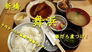 コスパ抜群!新橋【舞浜】の銀だら煮つけ定食 Simmered Sablefish and Sashimi set meal of MAIHAMA in Shinbashi.【飯動画】