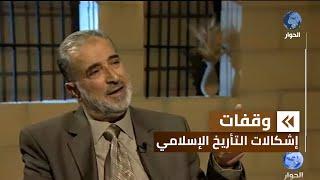 وقفات مع التاريخ الإسلامي | الحلقة 1