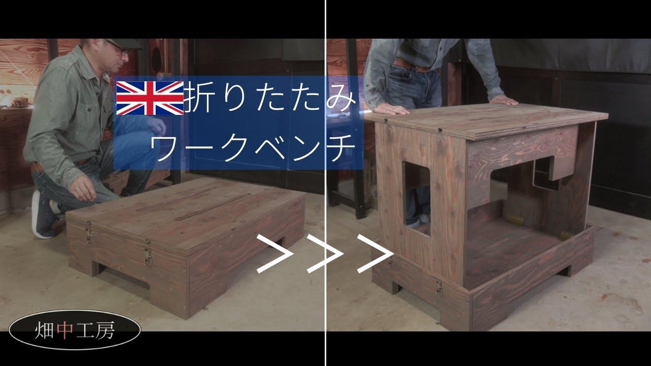 【大工挑戦】携帯型折りたたみ作業台(ワークベンチ)を再現してみた How to make a workbench.