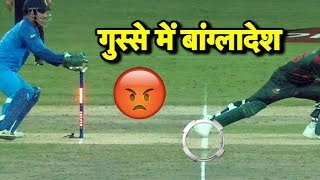 121 पर Liton Das की Stumping को लेकर गुस्से में Bangladesh | Sports Tak