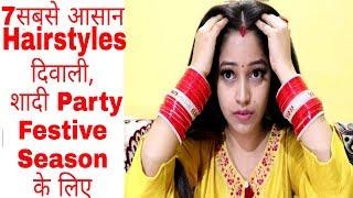 7 सबसे आसान हेयरस्टाइल दिवाली और शादी  Party के लिए|7 Easy Hairstyles for festive season|Be Natural
