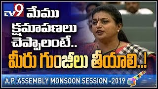 Chandrababu has a history of insulting Speakers - Roja - TV9