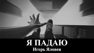 """""""Я Падаю.."""" Крик О Помощи _ христианские песни (клип)"""