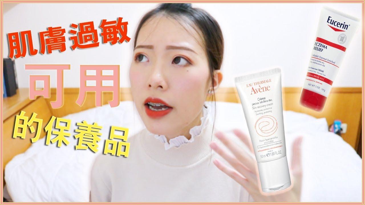 適合激素臉/敏感肌(油痘肌勿入)的保養品 || Skincare For Sensitive Skin - YouTube