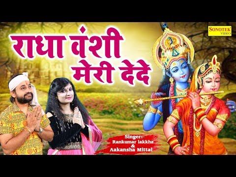 जन्माष्टमी-स्पेशल---राधा-वंसी-मेरी-दे-दे-|-ramkumar-lakkha-|-radha-krishna-bhajan