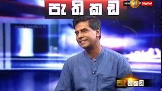 Pathikada Sirasa TV 17th April 2019 Thumbnail