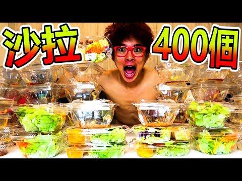 【減肥】兩個月吃400個沙拉的生活,究竟能瘦幾公斤呢?