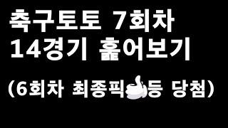 축구토토 승무패 7회차 14경기 훑어보기!!_배트맨토토…