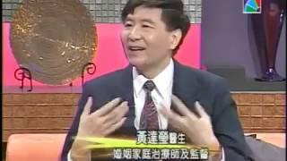 愛情科學(一) 專訪黃達瑩醫生