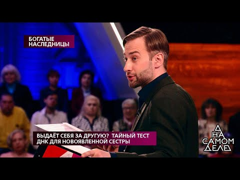 """""""Поздравляю, у вас есть сестры!"""" - Дмитрий Шепелев объявляет актрисе Алене Галлиардт результаты ДНК"""