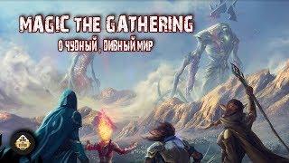 Былинный Сказ: Magic the Gathering - Космология