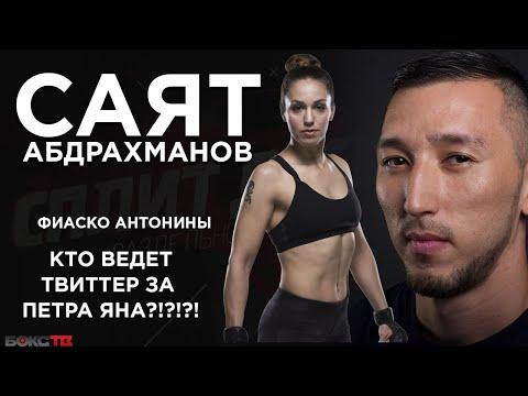 САЯТ АБДРАХМАНОВ: Кто ведет твиттер за Петра Яна, фиаско Антонины Шевченко, нужен ли Альдо?!