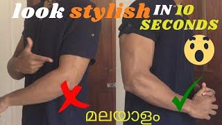 How To Look Stylish In 10 Seconds | 10 സെക്കൻഡിൽ എങ്ങനെ കിടു ലുക്ക്  ആവാം | Men's Fashion Malayalam