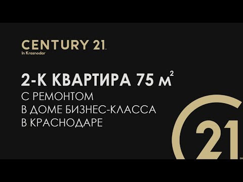 2-К Квартира в Краснодаре в доме бизнес-класса