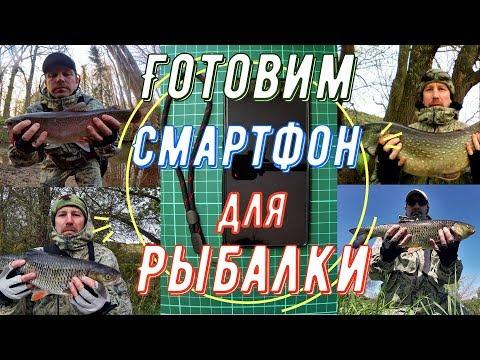 Готовим 📲 Смартфон для Рыбалки 🎣