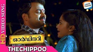 Thechippoo Mantharam   ORDINARY   New Malayalam Movie Video Song   Vidyasagar   Kunchacko Boban