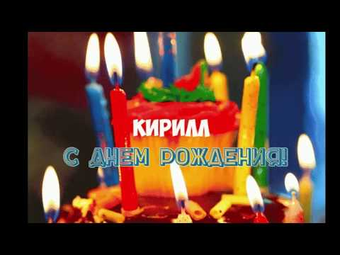 Поздравление для Кирилла с днем рождения