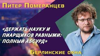 Питер Померанцев: как рождаются теории заговора, fake news, пропаганда и тролли