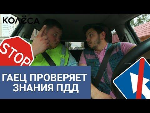 Гаец проверяет знания ПДД // Молодец, Колёса, молодец! // Таксист Русик на kolesa.kz
