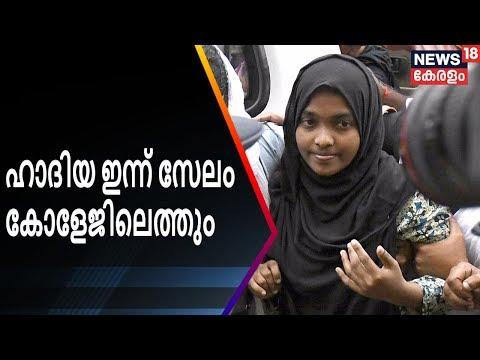 ഹാദിയ ഇന്ന് സേലം കോളേജിലെത്തും   Hadiya at Coimbatore   News18 Kerala