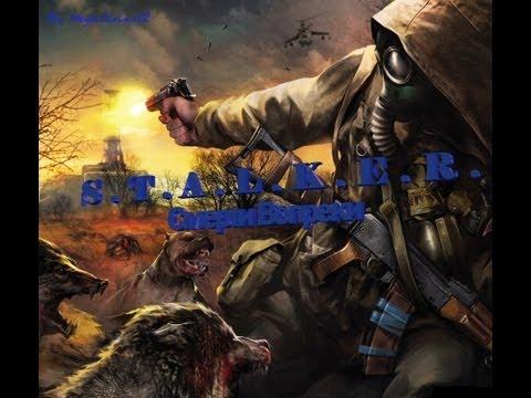 STALKER CoP Mod Смерти вопреки Часть 23 (Сталкерские схроны)