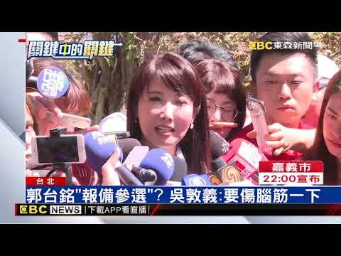 傳將「報備參選」 郭台銘再喊「捍衛中華民國」