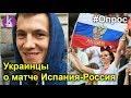 """""""Не смотрел, но поддерживаю"""": украинцы о победе России"""