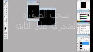 ادخال صوره متحركه في صوره ثابته ~