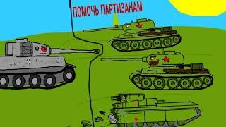 ПОМОЧЬ ПАРТИЗАНАМ(мультики про танки 4серия 1сезон)