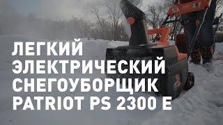 Обзор электрического снегоуборщика PATRIOT PS 2300 E