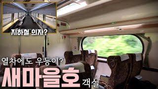 열차에도 우등이 있다?! 구 새마을호 객실 탑승기