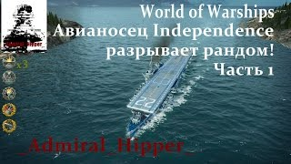 World of Warships Авианосец Independence разрывает рандом! (World of Warships gameplay) Часть 1