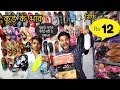 Starting Rs/ 12 | Chappal Market In Inderlok | Cheapest Ladies Footwear Wholesale Market