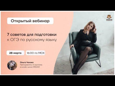 7 советов для подготовки к ОГЭ по русскому языку | Русский язык ОГЭ 2021 | Умскул