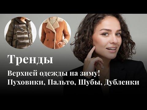 ТРЕНДЫ Верхней Одежды на Зиму! Пуховики, Пальто, Шубы, Дубленки