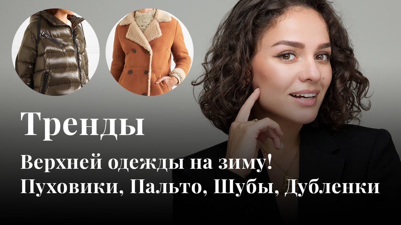 ТРЕНДЫ Верхней Одежды на Зиму!   лучшие таблетки для похудения 2019