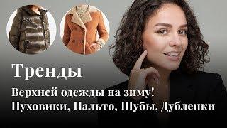 ТРЕНДЫ Верхней Одежды на Зиму! Пуховики, Пальто, Шубы, Дубленки thumbnail