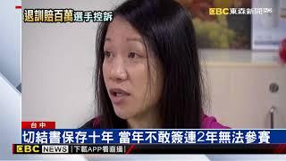 退訓賠百萬 自行車后蕭美玉:像簽賣身契